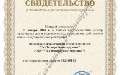 c_400_250_16777215_00_images_svidetelstvo_0001.jpg